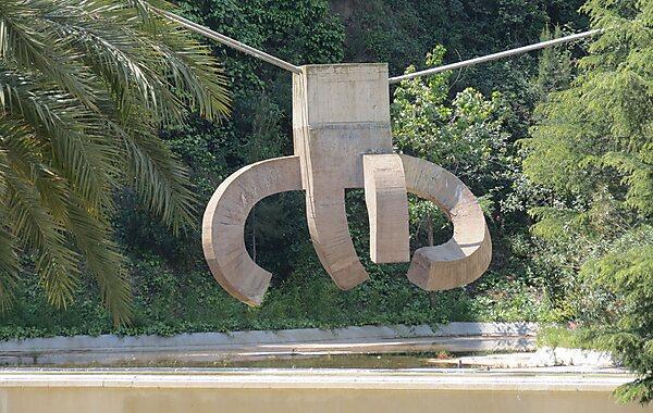 Parc de la creueta del coll barcelona sygic travel for Piscina creueta del coll